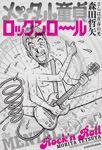 メンタル童貞ロックンロール 1,620円