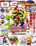 ファミ通DS+Wii 2015年6月号
