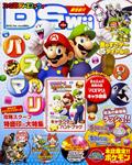 ファミ通DS+Wii 2015年7月号