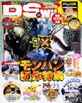 ファミ通DS+Wii 2015年8月号