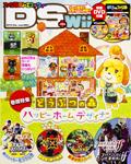 ファミ通DS+Wii 2015年9月号
