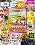 ファミ通DS+Wii 2015年10月号