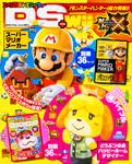 ファミ通DS+Wii 2015年11月号