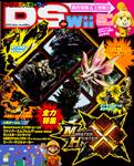 ファミ通DS+Wii 2015年12月号