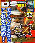 ファミ通DS+Wii 2016年1月号