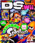 ファミ通DS+Wii 2016年2月号