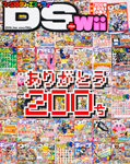 ファミ通DS+Wii 2016年3月号