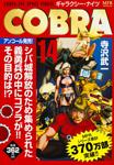 COBRA 14 ギャラクシー・ナイツ