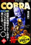 COBRA 15 ザ・サイコガン