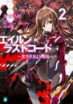 エイルン・ラストコード 〜架空世界より戦場へ〜 2