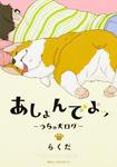 あしょんでよッ 〜うちの犬ログ〜 1