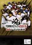 プロ野球スピリッツ2015 公式パーフェクトガイド