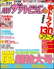 月刊ザテレビジョン 首都圏版 27年6月号