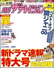 月刊ザテレビジョン 首都圏版 27年7月号