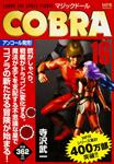 COBRA 16 マジックドール