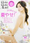chouchouALiis vol.7 シュシュアリス レタスクラブ '15 08/20増刊号