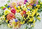12の花あしらいカレンダー2016
