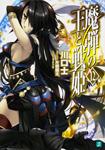 魔弾の王と戦姫〈ヴァナディース〉12