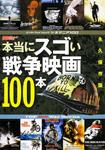 シネマニア100 本当にスゴい戦争映画100本