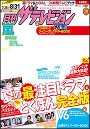 月刊ザテレビジョン 首都圏版 27年9月号
