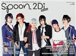 spoon.2Di Actors vol.2 表紙巻頭特集 舞台『K』第二章/『ダイヤのA』The LIVE/舞台『東京喰種トーキョーグール』/『最遊記歌劇伝』 他