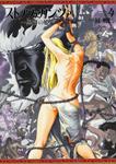 ストラヴァガンツァ-異彩の姫- 4巻