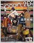 spoon.2Di vol.5 表紙巻頭特集「血界戦線」/Wカバー「映画 ハイ☆スピード! - Free! Starting Days-」