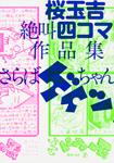 桜玉吉絶叫四コマ作品集 さらばゲイツちゃん