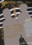 ザテレビジョンCOLORS vol.17 BLACK&WHITE