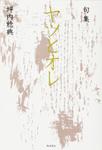 句集 ヤツとオレ 角川俳句叢書 日本の俳人100