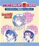 『おしえて!ギャル子ちゃん』ニコニコカドカワ祭り2015 カドカワストア限定缶バッジセット