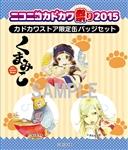 『くまみこ』ニコニコカドカワ祭り2015 カドカワストア限定缶バッジセット