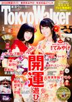東京ウォーカー28年1月増刊号