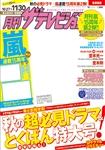 月刊ザテレビジョン 宮城・福島版 27年12月号