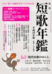 短歌年鑑 平成28年版 短歌1月号増刊
