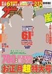 ザテレビジョン 首都圏版 27年12/25・28年1/1・1/8号