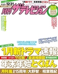 月刊ザテレビジョン 北海道版 28年1月号