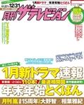月刊ザテレビジョン 中部版 28年1月号
