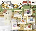 PUTITTO series(プティットシリーズ) ねこあつめ BOX