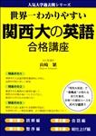 世界一わかりやすい 関西大の英語 合格講座