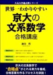 世界一わかりやすい 京大の文系数学 合格講座