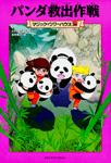 マジック・ツリーハウス 第34巻 パンダ救出作戦