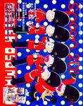 spoon.2Di vol.10 表紙巻頭特集「おそ松さん」/Wカバー「美男高校地球防衛部LOVE!」