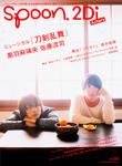 spoon.2Di Actors vol.3 表紙巻頭特集 ミュージカル『刀剣乱舞』/Wカバー 舞台『ノラガミ』