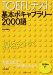 TOEFLテスト基本ボキャブラリー2000語 1日1レッスン20日で完全マスター