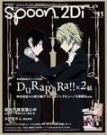 spoon.2Di vol.11 表紙巻頭特集「デュラララ!!×2 結」/Wカバー「昭和元禄落語心中」