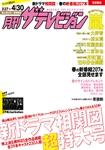 月刊ザテレビジョン 首都圏版 28年5月号