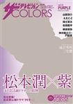ザテレビジョンCOLORS vol.21 PURPLE