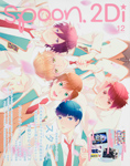 spoon.2Di vol.12 表紙巻頭特集「スタミュ」/Wカバー「文豪ストレイドッグス」