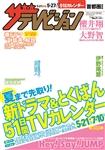 ザテレビジョン 首都圏版 28年5/27号